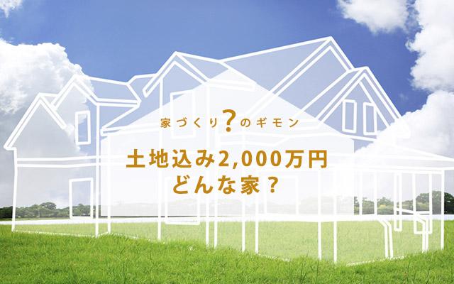 土地込み2,000万円の家(建物+土地)