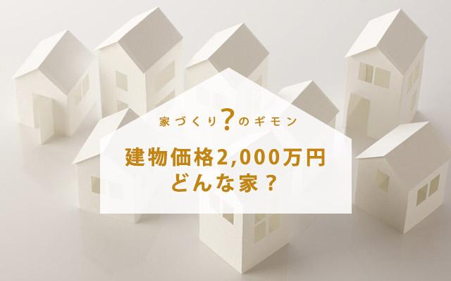 土地別2,000万円の家(建物のみ)