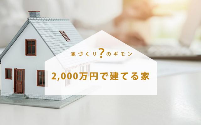 2,000万円の家を建てるならまずは事前準備から始めよう!