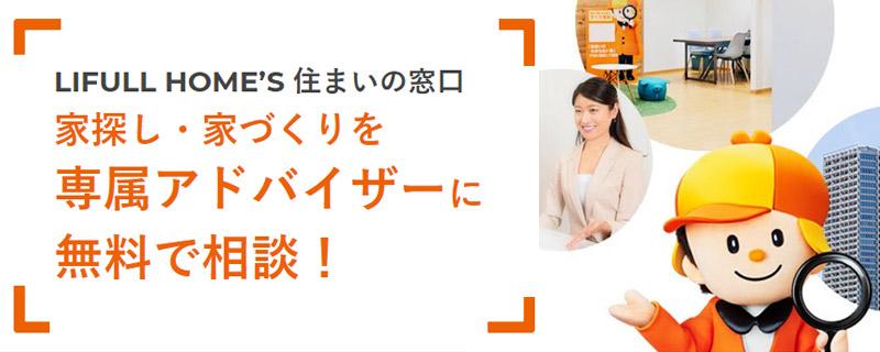 関東近郊なら「LIFULL HOME'S 住まいの窓口」もおすすめ