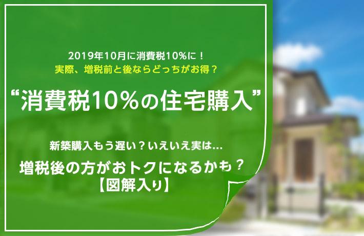 注文住宅・新築購入もう遅い?実は…消費税10%増税後の方がお得【図解付き】