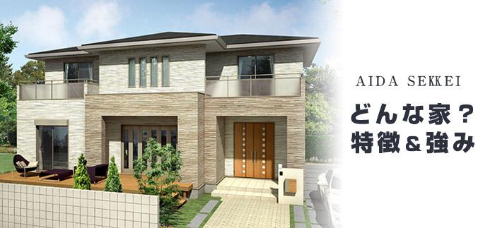 アイダ設計で建てる注文住宅ってどんな家?特徴や強みについて知っておこう!
