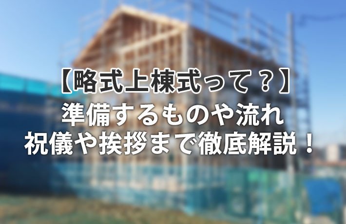 略式上棟式ってどうする?流れ~祝儀/のし/弁当/手土産/挨拶まで徹底解説!