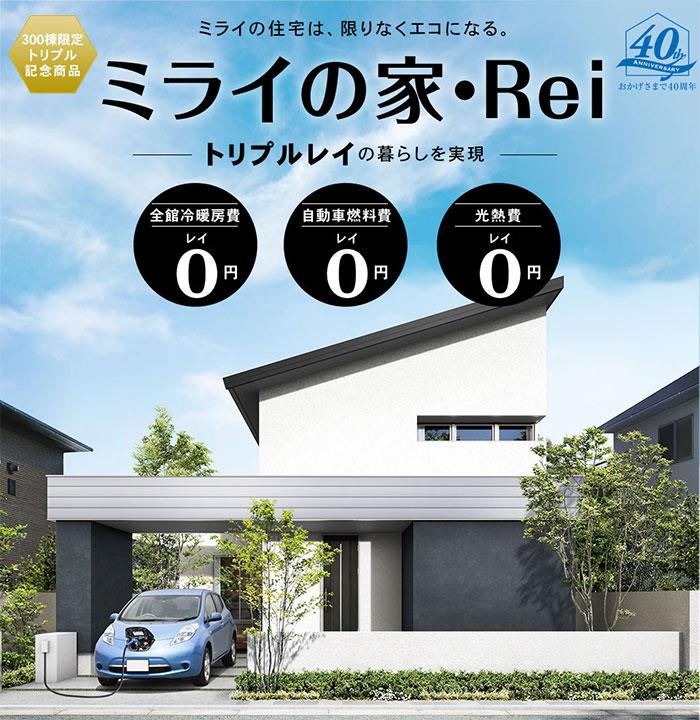 期間限定!エネルギーコストゼロの「ミライの家・Rei」が魅力的!