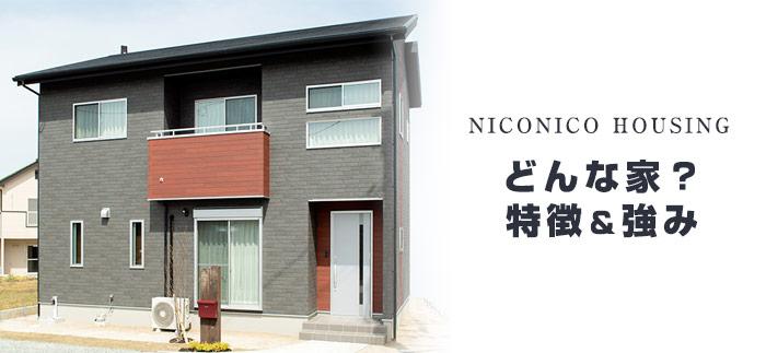 ニコニコ住宅で建てる注文住宅ってどんな家?特徴や強みについて知っておこう!