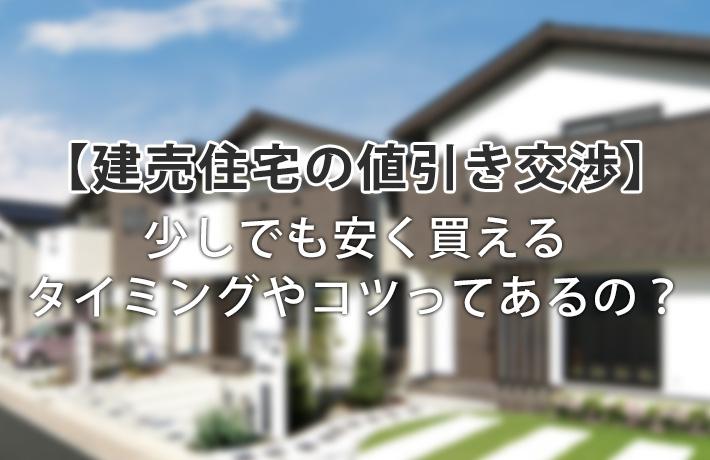 建売住宅の値下げ相場は?安く買うための値引き交渉術【悪用厳禁】