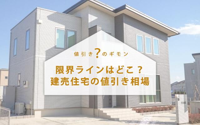 新築の建売住宅は最大どれくらい値引き可能?平均相場と値下げの限界ライン