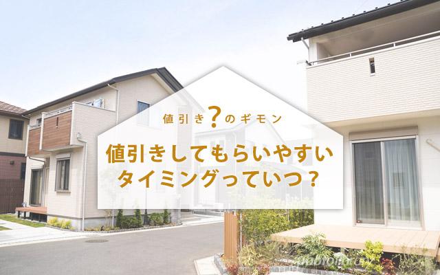 建売住宅を値下げしてもらいやすい時期はいつ?値引き交渉のおすすめのタイミング