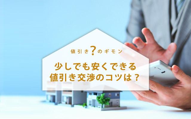 建売住宅を少しでも安く購入したい!値引き交渉を成功させる5つのコツ!