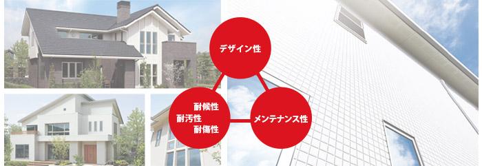 「デザイン性」「耐久性」「メンテナンス性」すべてに優れた外壁タイル