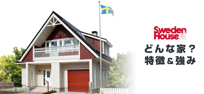 スウェーデンハウスで建てる注文住宅ってどんな家?特徴や性能など強みについて知っておこう!