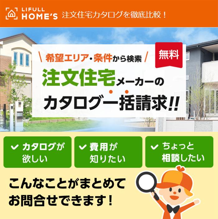 早速LIFULL HOME'Sのサイトを使ってみよう!