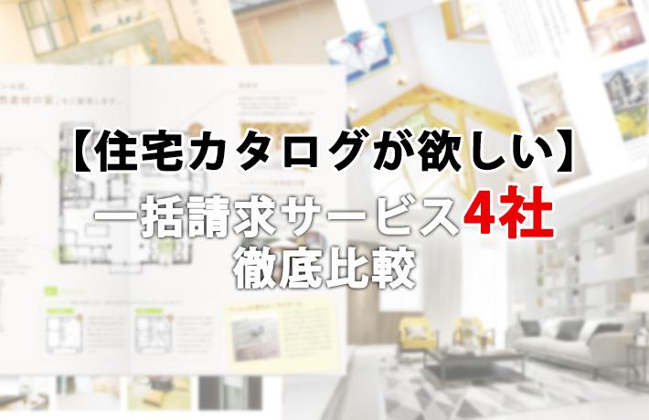 住宅カタログが欲しい!無料の一括請求サービス4社を比べた結果おすすめは...?
