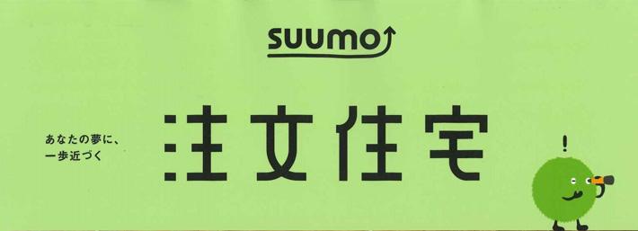 ③SUUMO注文住宅